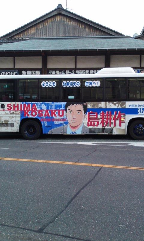 島耕作バス.JPG