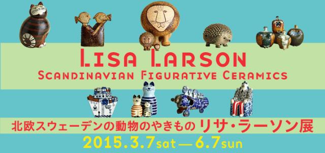 リサ・ラーソン 展.png
