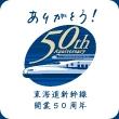 新幹線50logo_pc.jpg