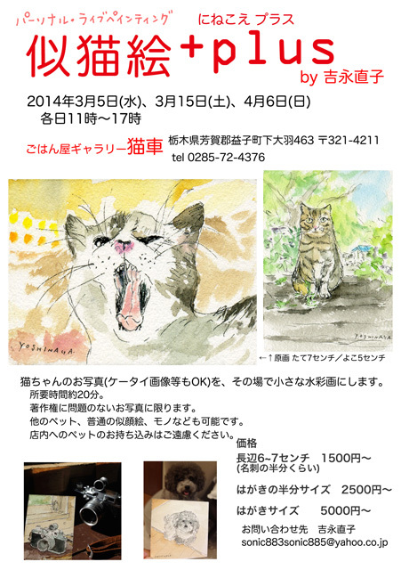 ninekoe_chirashi140204s.jpg